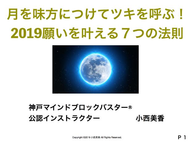 スクリーンショット 2019-01-30 20.38.22.png