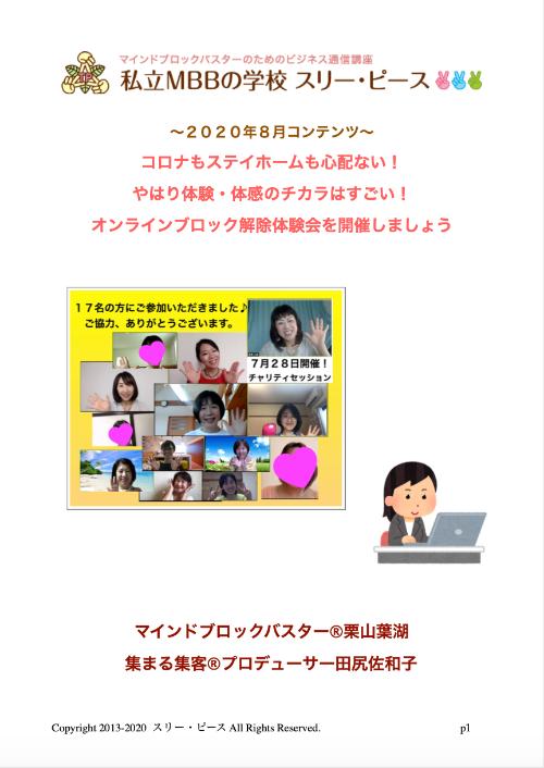 スクリーンショット 2020-08-01 22.25.03.png