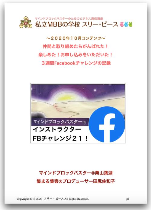 スクリーンショット 2020-10-05 7.30.40.png