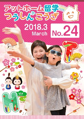 Cover_2018.3.No24_A4.jpg