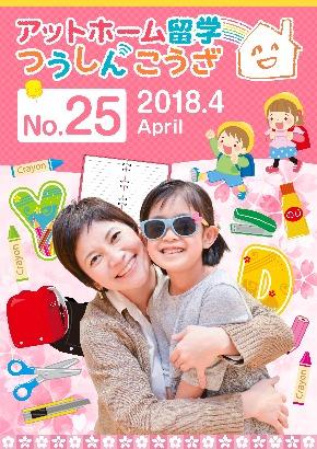 Cover_2018.4.No25_A4.jpg