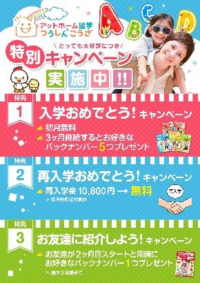 Cover_3rdAnniversary_A4.jpg
