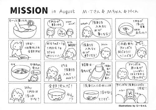 mission201808_豊田美樹さん-1.jpg