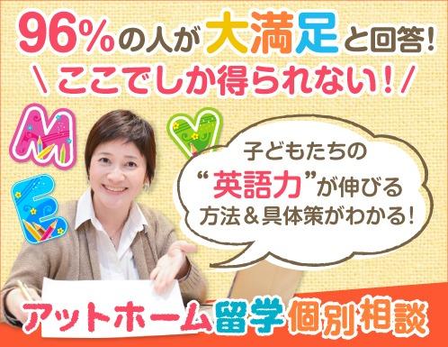 bnr_atHomeKobetsu_498x385.jpg