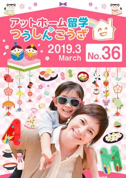 2019/03通信講座