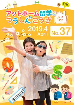 2019/04通信講座
