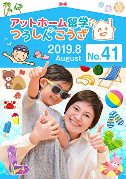 Cover_2019.5.No38_A4 (1).jpg