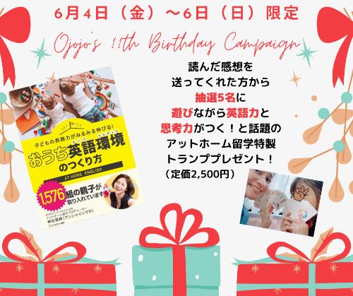 6月4日(金)-6日(日)限定.png
