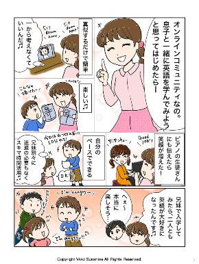 【2021】会社設立4周年記念まんが書籍-imgs.009.jpeg