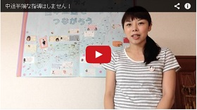 8月29日応援動画