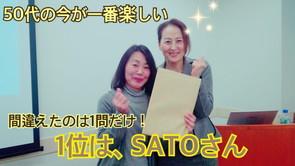 1位SATOさん50代!