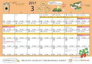 201703カレンダー.png