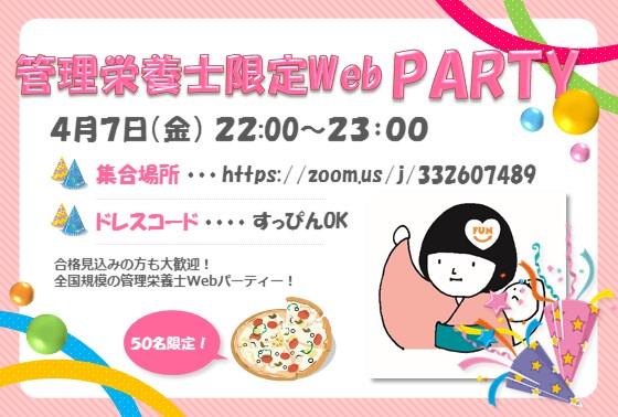 4月7日管理栄養士Webパーティー.jpg