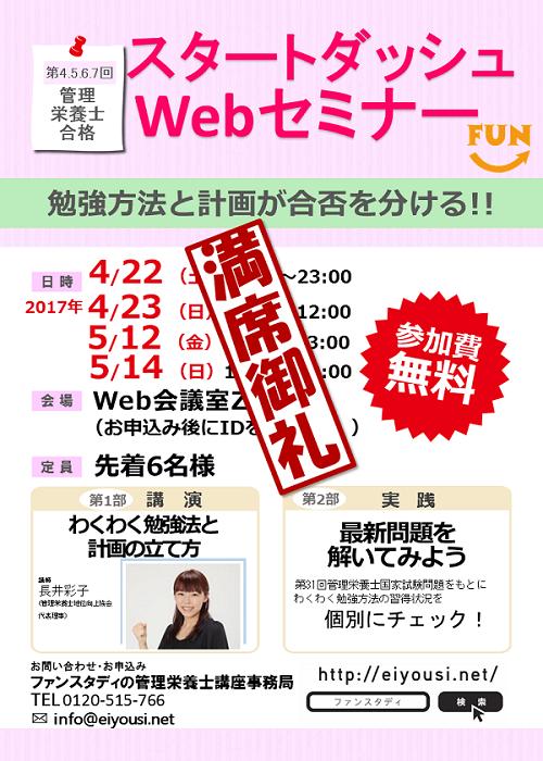スタートダッシュWEB満席.png