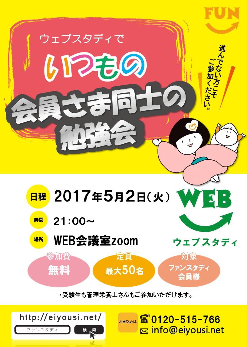 20170502いつもの勉強会.JPG