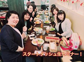 スタートダッシュ生セミナー東京.png