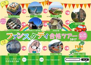 合格ツアー2017.png