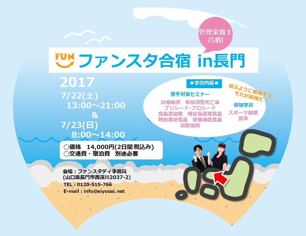長門市合宿2017.jpg