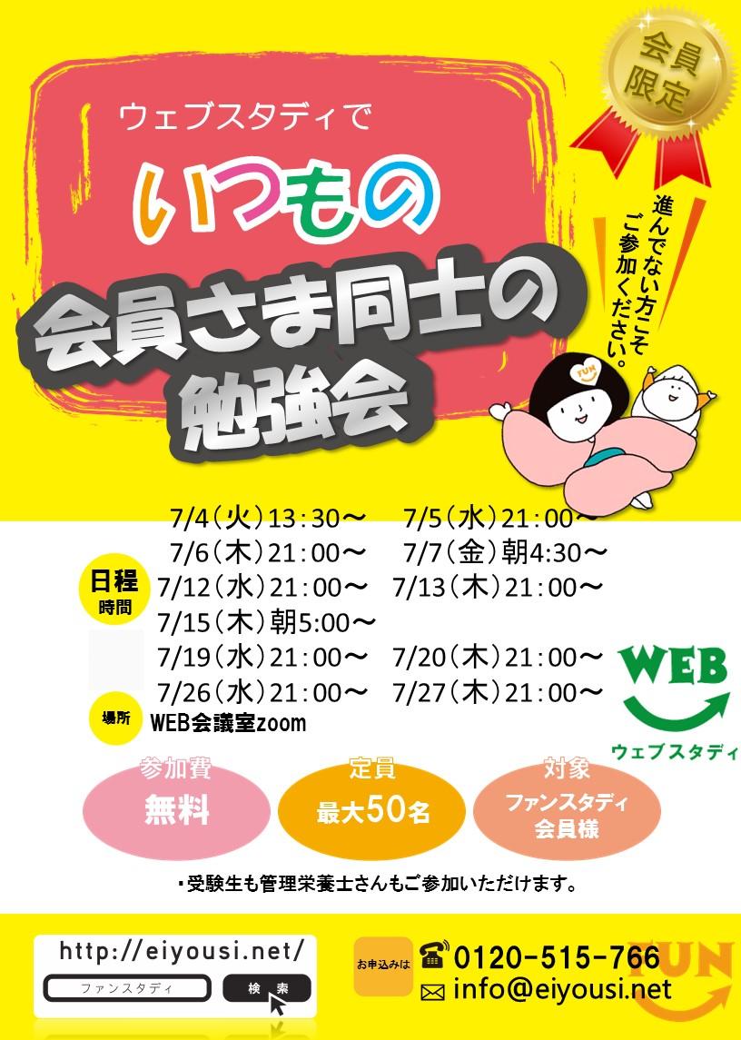 7月いつもの勉強会.JPG