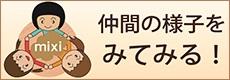 bannerMixi2.jpg