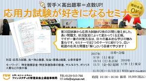 7.応用力試験2017.jpg