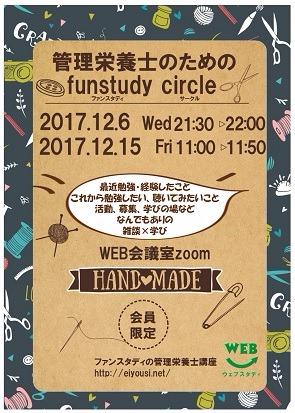12月circle.jpg