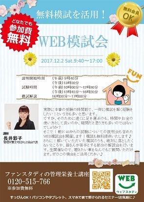 WEB模試会.jpg