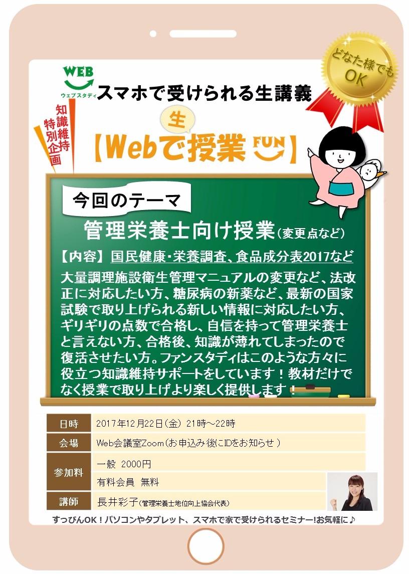 12/22(金)管理栄養士向け授業(変更点など)開催!