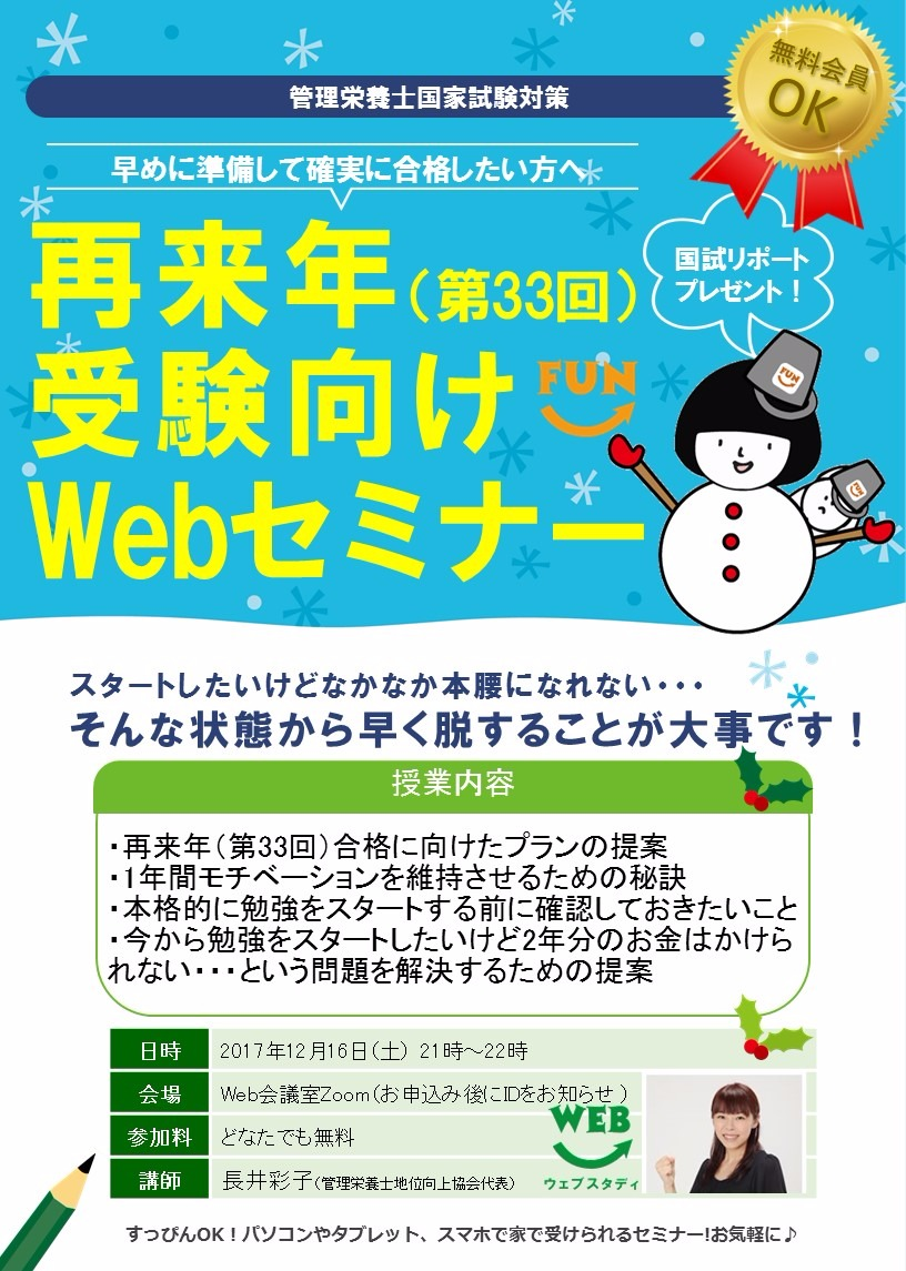 再来年受験向けWebセミナー