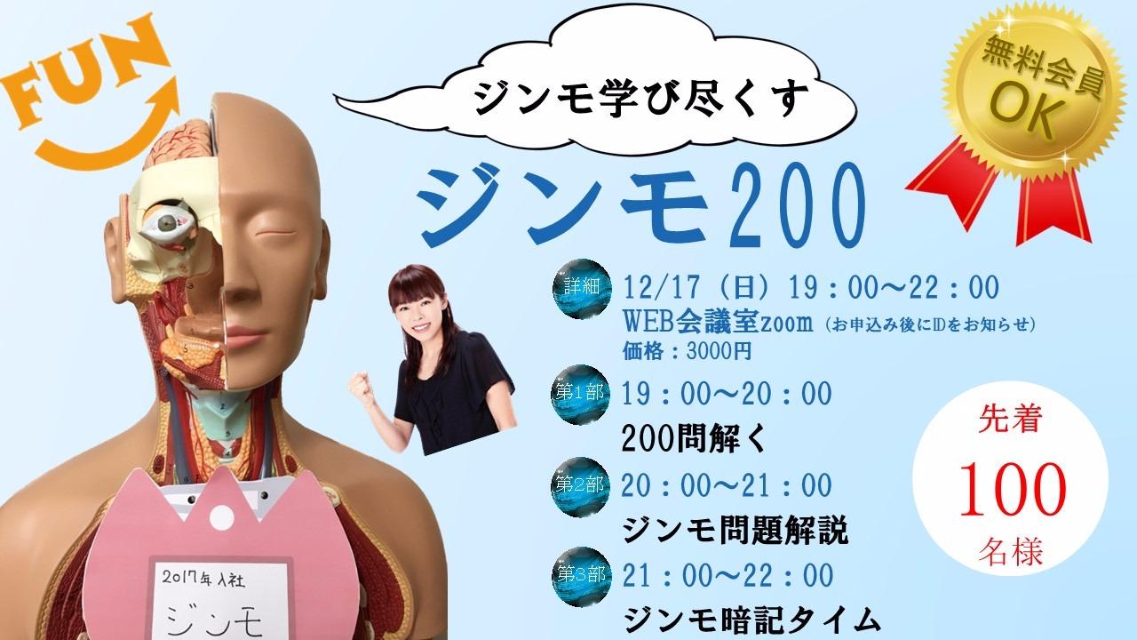ジンモ200.jpg