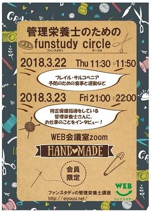 3月circle.jpg