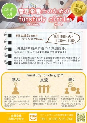 2018年5月circle3.jpg