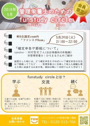 2018年5月circle4.jpg