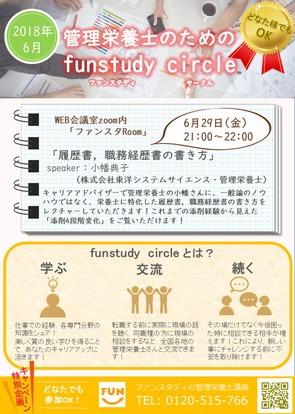2018年6月circle2.jpg