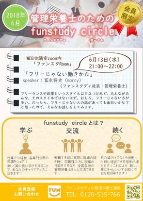 2018年6月circle1.jpg