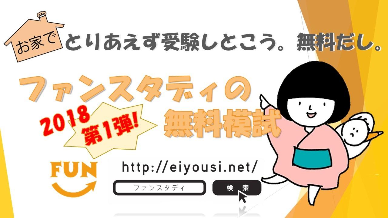 無料模試チラシ.jpg