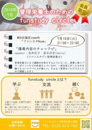 2018年7月circle1.jpg