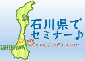 石川県でセミナー.jpg