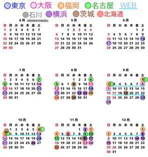2018年度4-12カレンダー.jpg