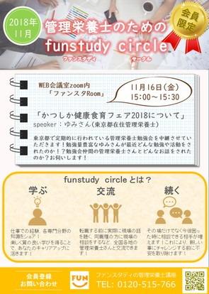 2018年11月circle2.jpg