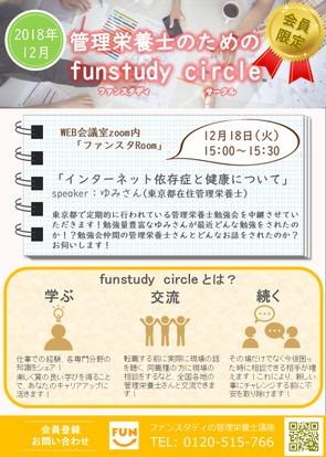 2018年12月18日circle.jpg