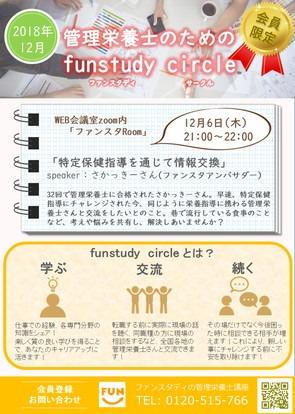 2018年12月6日circle.jpg