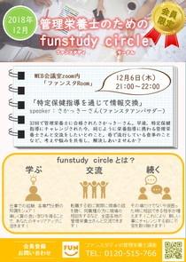 2018年12月6日circle[1].jpg