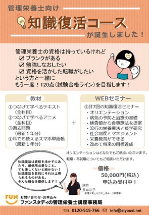 知識復活コースチラシ.jpg