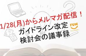 WEB活.jpg