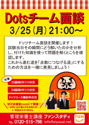 チーム面談チラシ2019.jpg