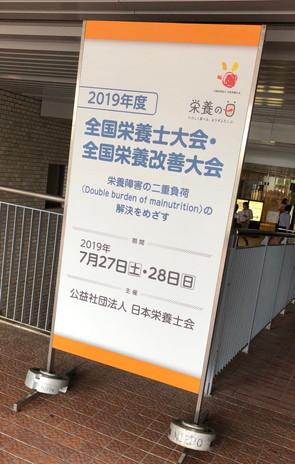 2019神戸栄養士大会_190729_0060.jpg