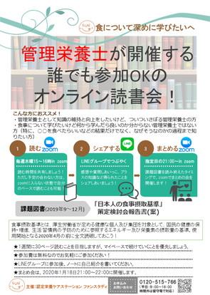 読書会チラシ201909~12.jpg