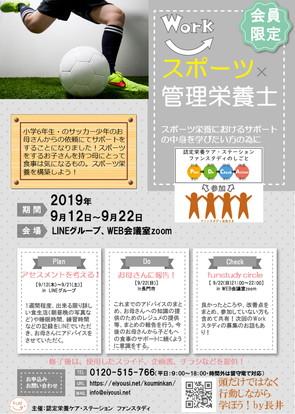 Workスタディチラシスポーツ栄養.jpg