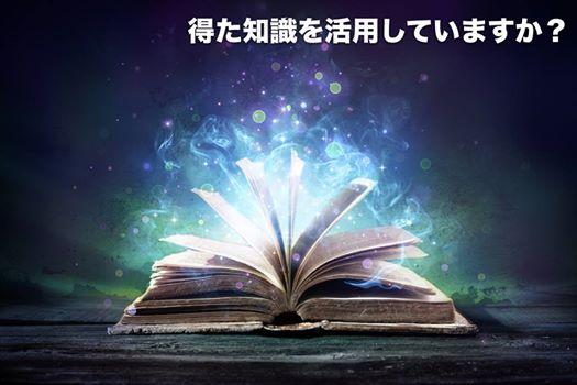 知識の活用法.jpg